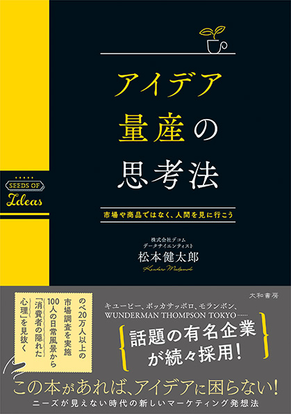 『アイデア量産の思考法』表紙の画像