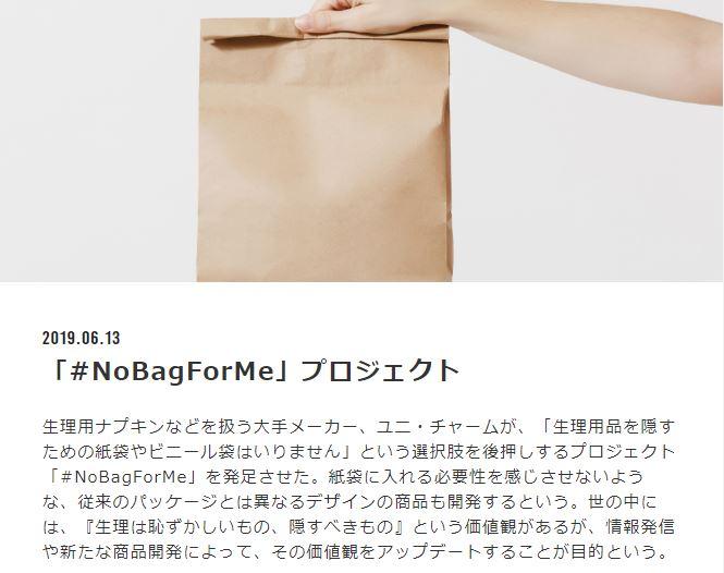 NoBagForMe
