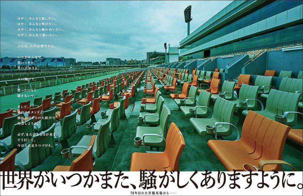 大井競馬広告